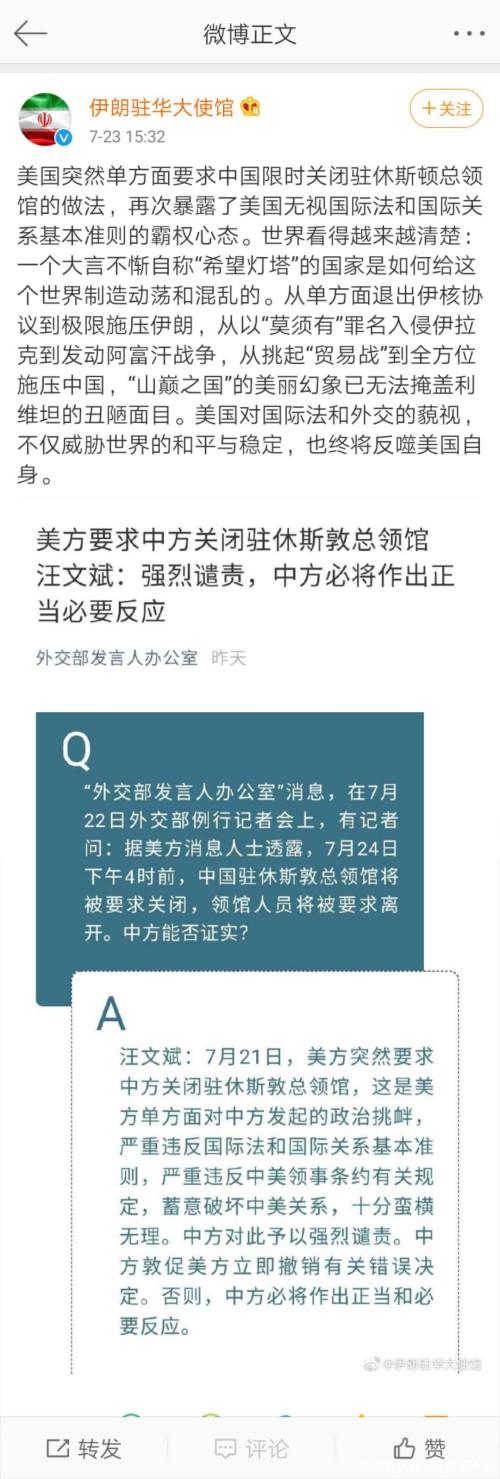 【快照倒退】_美要求中国关闭休斯敦总领馆 伊朗驻华大使馆发出谴责
