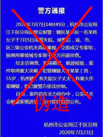 杭州失踪女子丈夫被控制?杭州警方:那个通报是假的
