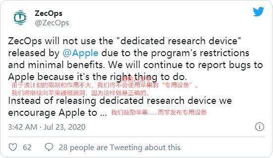 ZecOps通过Twitter宣布不参与苹果SRD计划