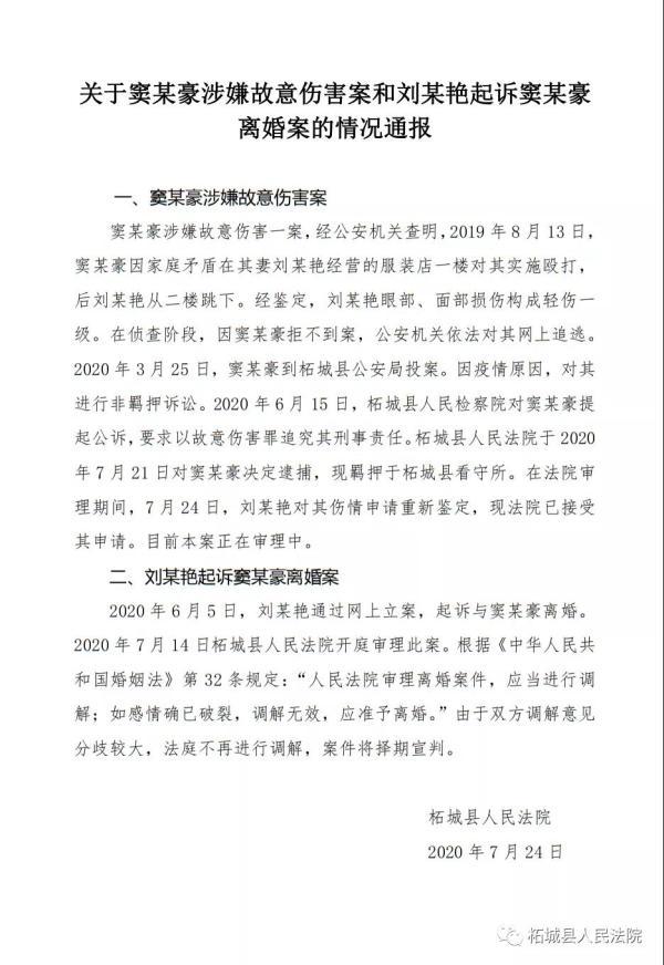 """【网站优化千牛帮】_柘城县法院通报""""女子遭家暴跳楼截瘫离婚案"""":将择期宣判"""