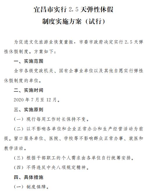 【google关键词查询】_湖北宜昌:决定实行2.5天弹性休假制度