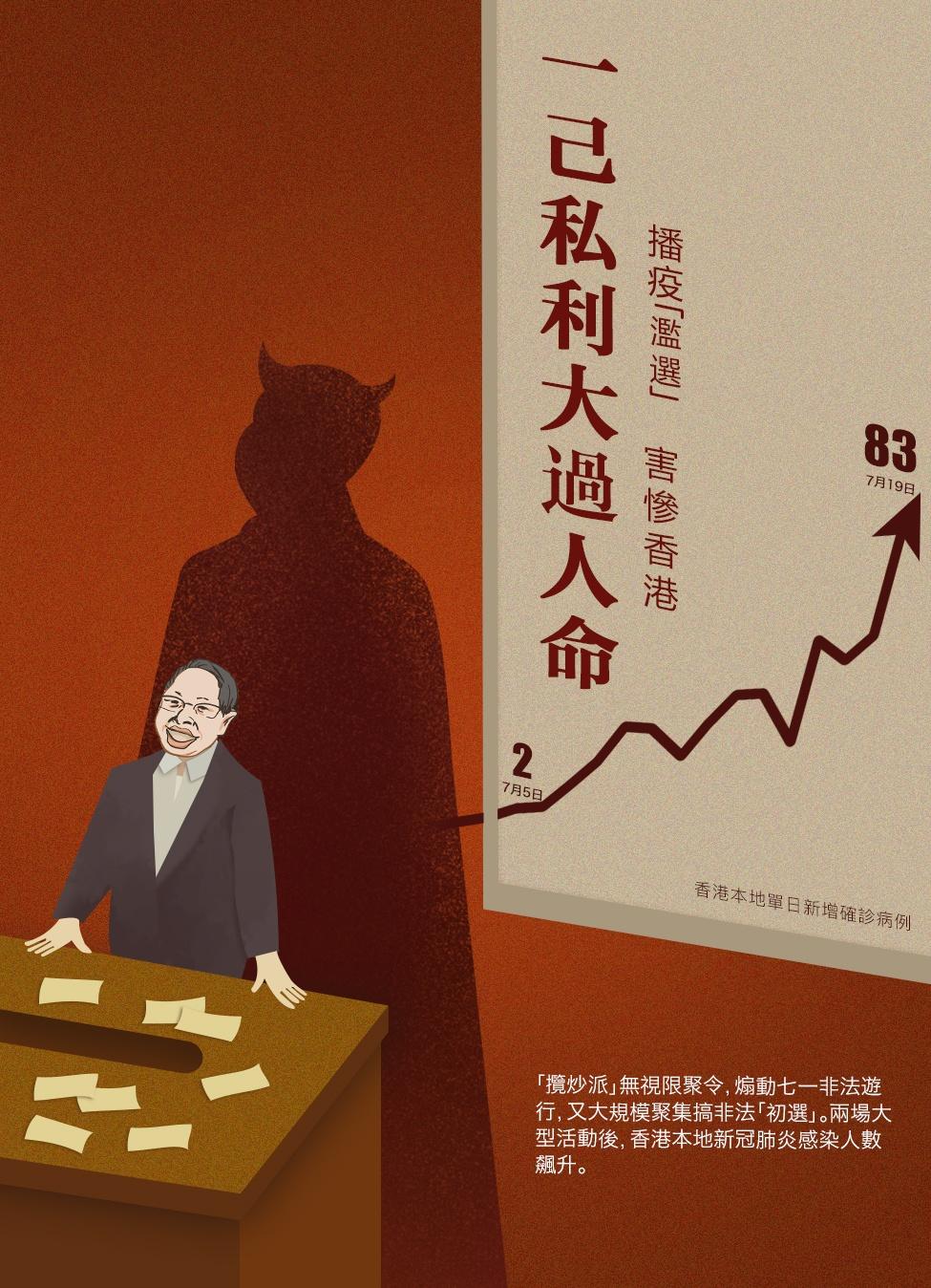 """【亚洲天堂兼职】_人民日报:别再让""""政治病毒""""破坏香港战""""疫"""""""