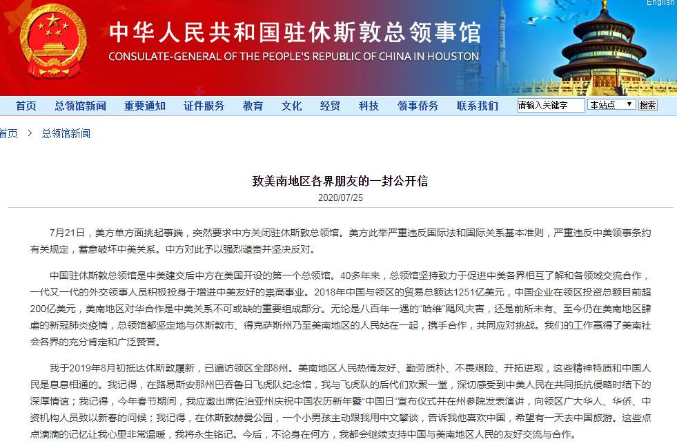 【tag什么意思】_ 中国驻休斯敦总领事发表公开信:对侨胞服务不会停止