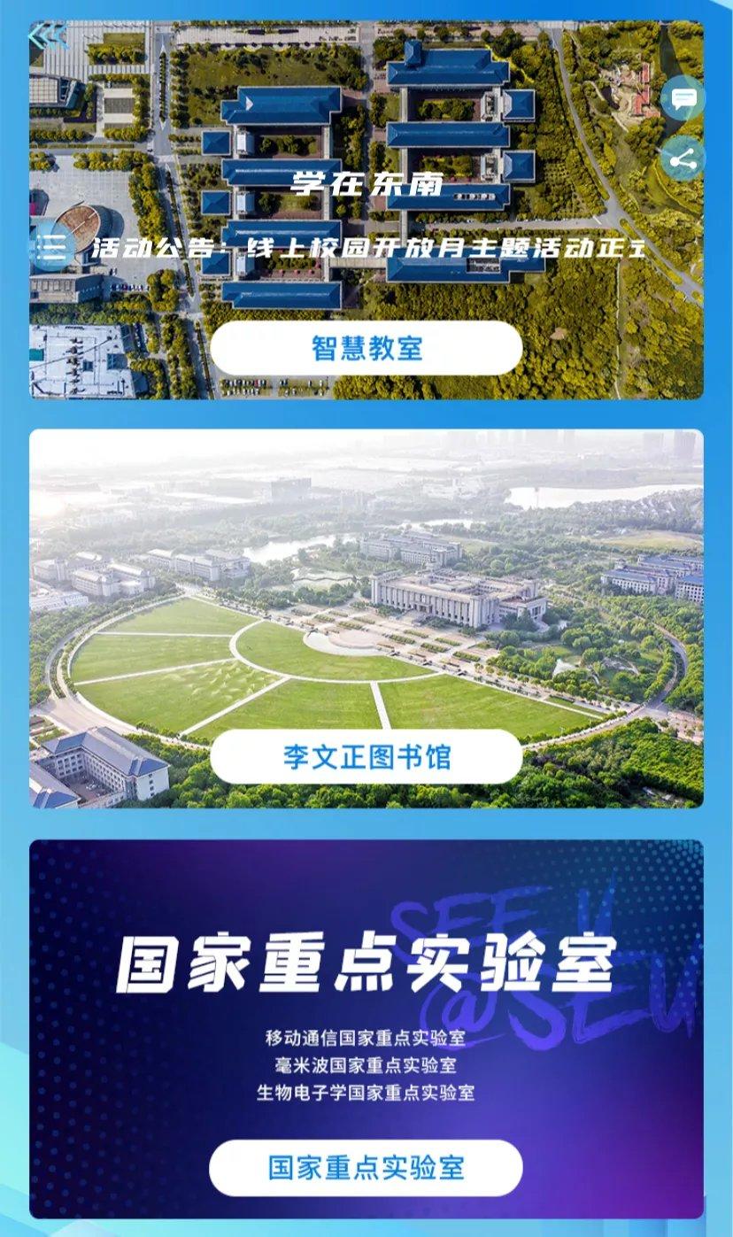 "5G+VR校园来啦!00后""云""端围观江苏名校"
