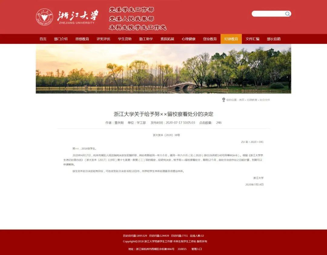 浙大党委学工部官方网站截图