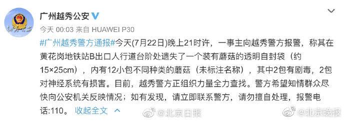 【谷歌网络推广】_广州事主报警称地铁口遗失含剧毒蘑菇