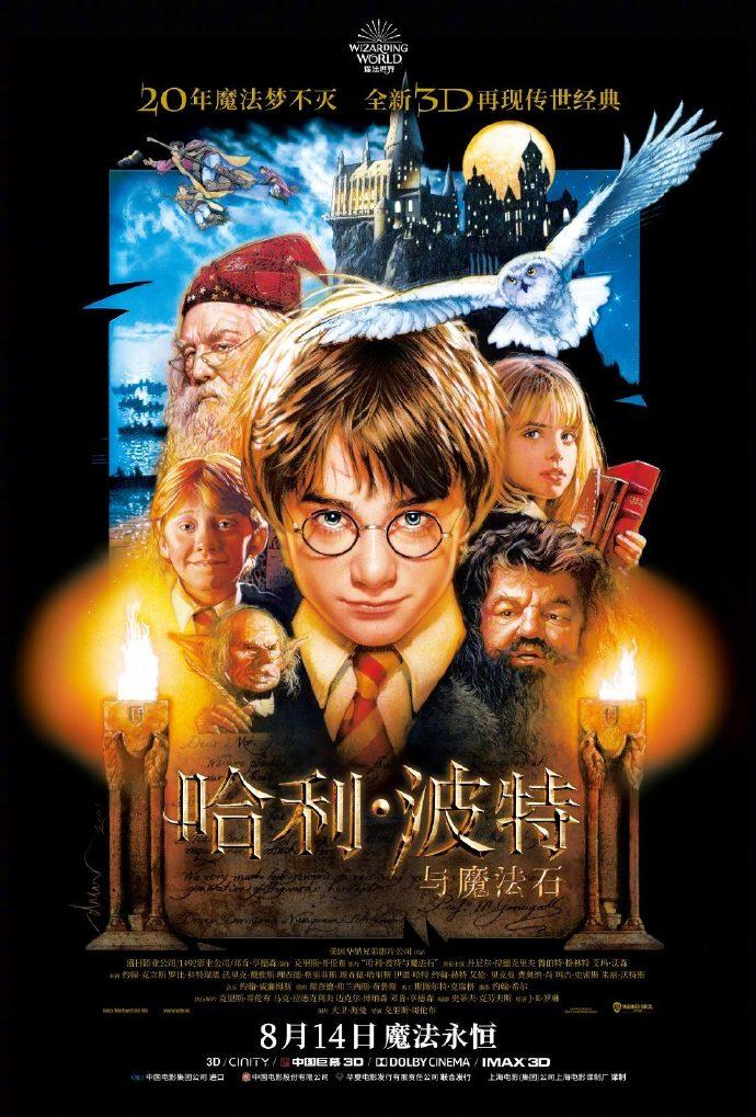 《哈利波特与魔法石》定档!8月14日重映4K修复版