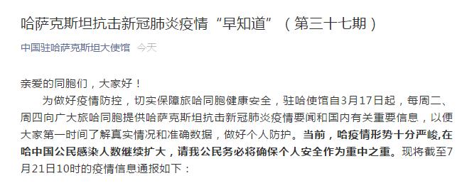 【志鸿优化网】_中国驻哈萨克斯坦大使馆:在哈中国公民感染人数继续扩大