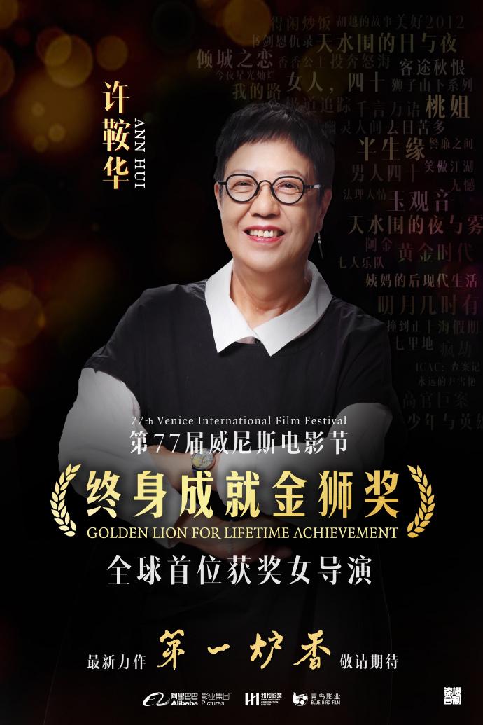 恭喜!导演许鞍华获第77届威尼斯电影节终身成就奖