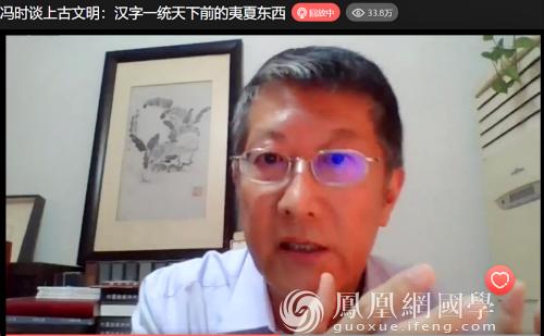 实录|著名学者冯时:从文字起源重新认识中华文明