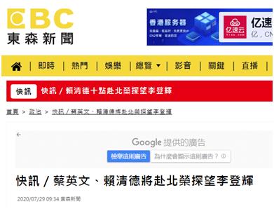 """网上疯传""""李登辉死讯""""台媒:蔡英文、赖清德将到医院探视"""