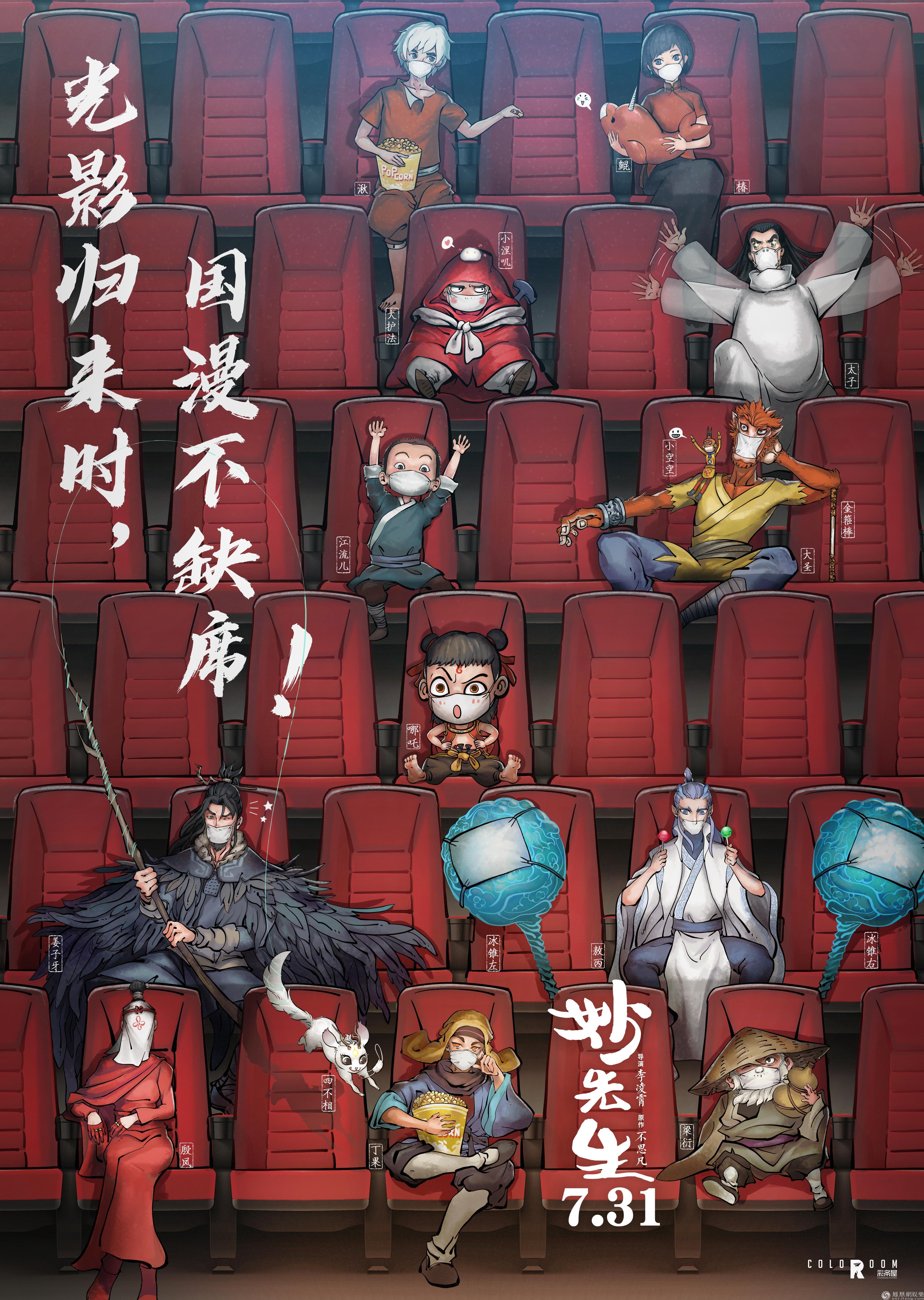 电影《妙先生》海报