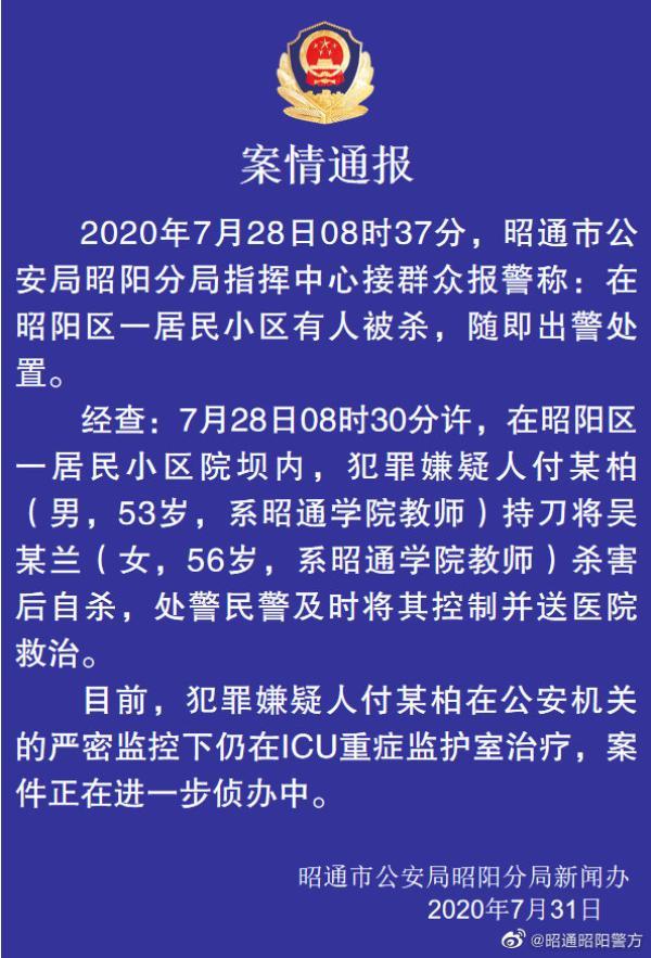 云南一高校副院长被同事杀害 警方:嫌犯杀人后自杀