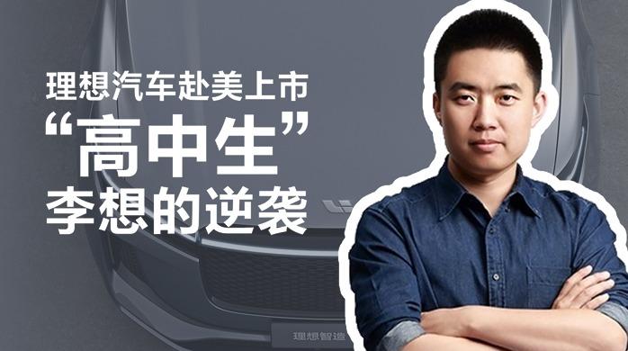 年亏损20亿,王兴撑腰,李想造的车赴美上市了 | 风眼视频