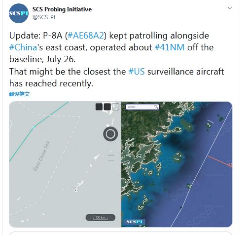 美军机闯东海 距福建海岸仅76公里