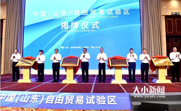 中国(山东)自由贸易试验区烟台片区揭牌