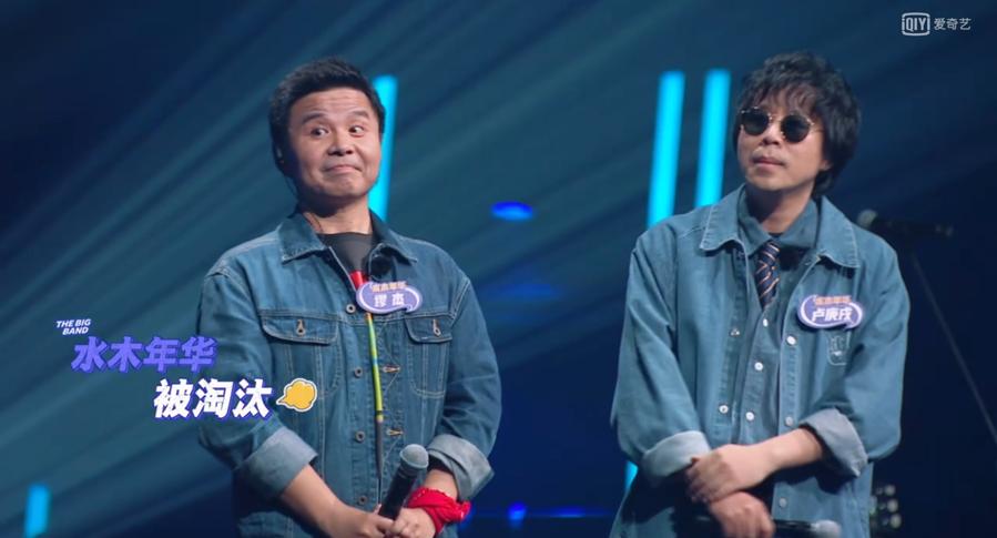 《乐队的夏天2》测评:五条人搞笑出圈,水木年华淘汰惹争议