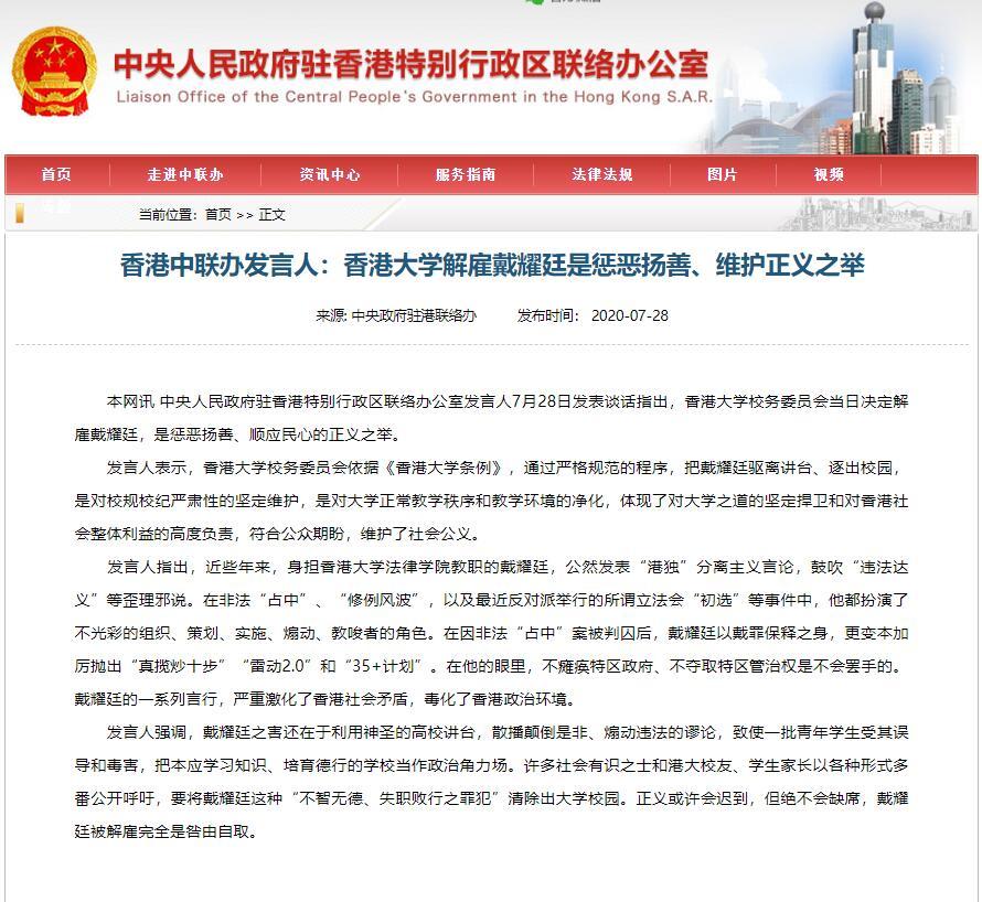 """香港大学解雇""""港独""""教授戴耀廷,中联办:惩恶扬善 正义之举"""