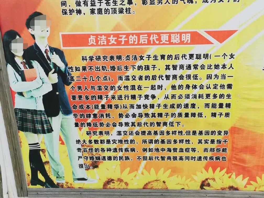 【google网站优化】_河南一中学操场张贴伪科学贞洁宣传 镇政府:群众贴的,已拆