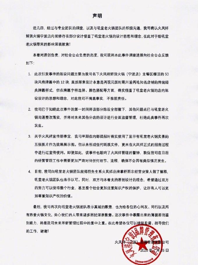 火锅店与郑恺方和解 郑恺方发声明道歉