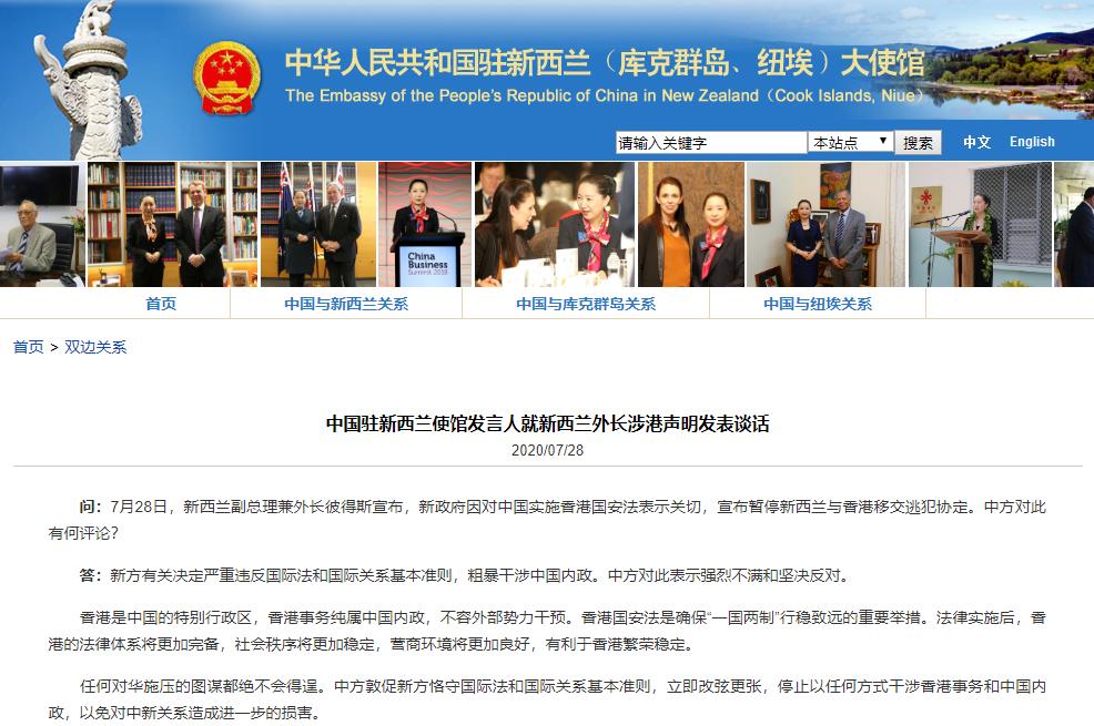 【大连快猫网址】_新西兰暂停与香港移交逃犯协定 中使馆回应