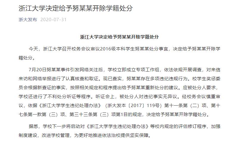 浙大深夜通报:犯强奸罪学生努某某被开除学籍
