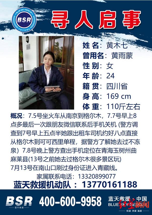 【搜索引擎提交入口】_四川女大学生青海旅游失联18天 格尔木警方:正开展后续工作