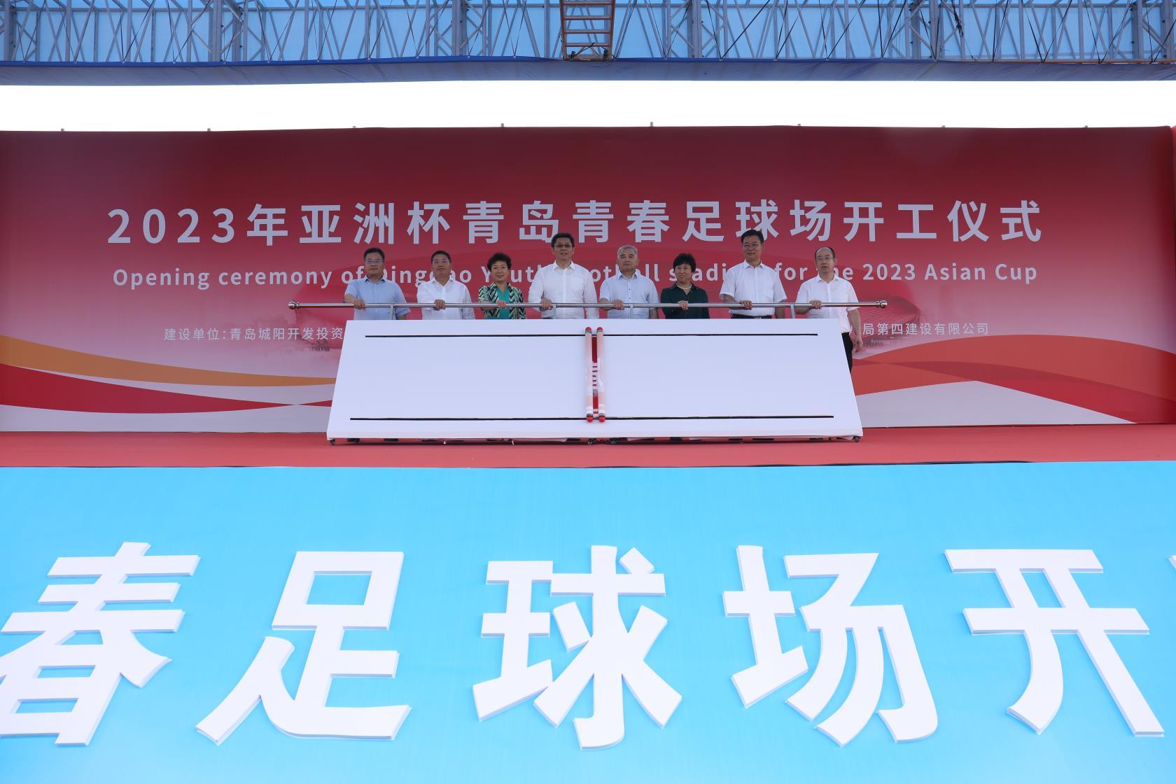 2023年亚洲杯青岛青春足球场开工!公园化体育综合体落地城阳