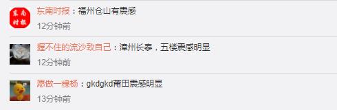台湾花莲县海域发生5.5级地震 福建多地有震感