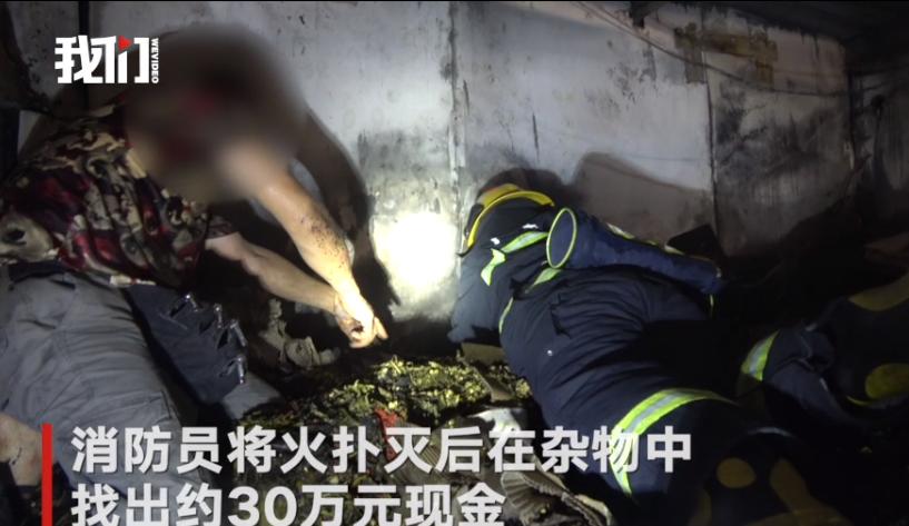 灰烬中刨出约30万元!男人从消防员手中接过钱边哭边感谢