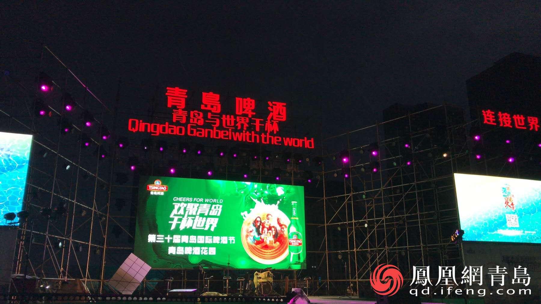 崂山!开城!开哈!  ——第30届青岛国际啤酒节盛大开幕