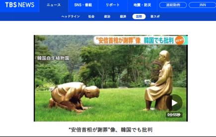 """【谷歌权重查询】_韩国植物园立""""安倍下跪谢罪""""雕像,日网友怒了:制裁韩国!"""