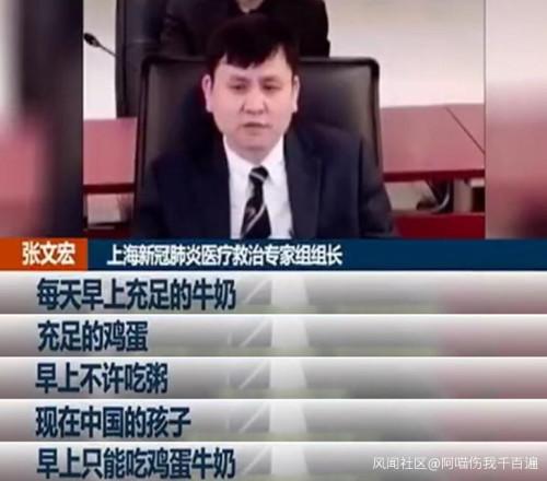 """张文宏不让吃粥被骂崇洋媚外,脱口秀""""神段""""吐槽"""