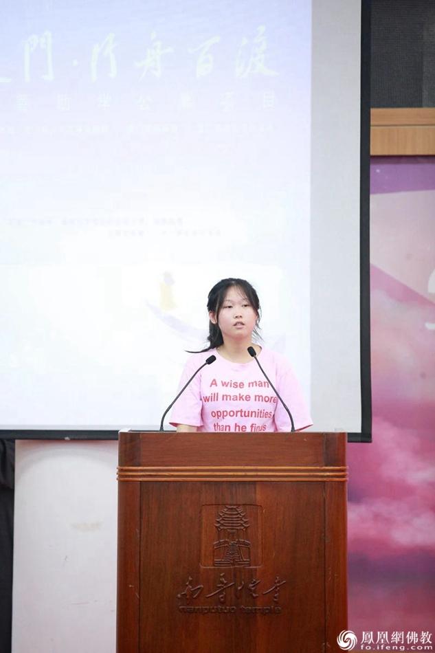 受助学生代表现场发言(图片来源:凤凰网佛教)