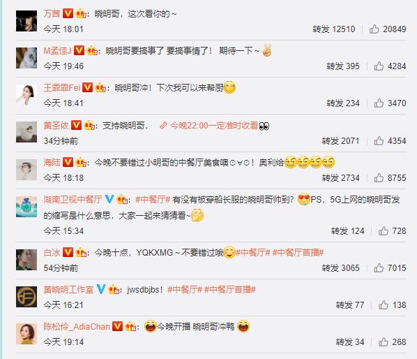 姐姐们排队为黄晓明宣传新节目,网友:端平的水总是要还的