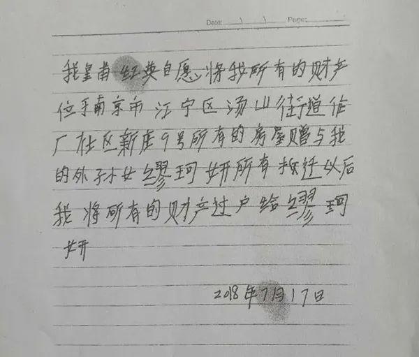 疑似钱序德夫妇生前手写的遗书 受访者供图