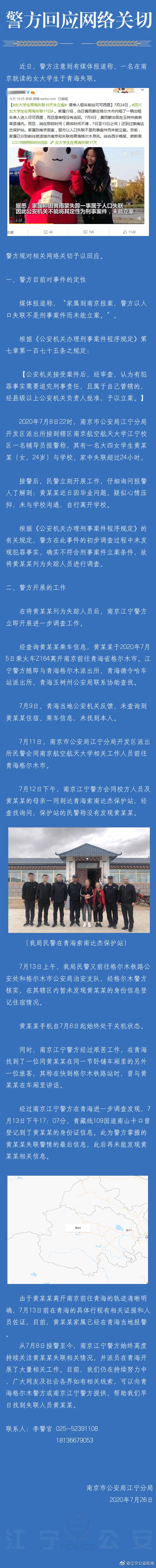 【百度搜索优化】_女大学生青海失联近20天有何新线索?为何未立案?南京警方通报