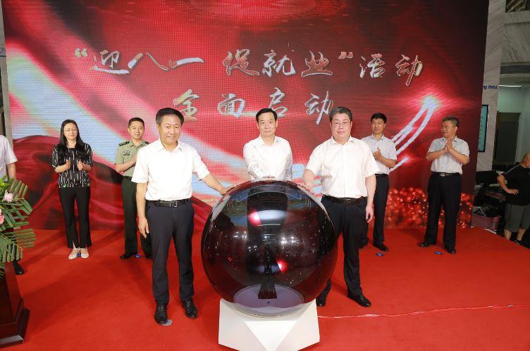 """情系老兵 河北省退役军人事务厅与建行举行""""迎八一""""活动"""