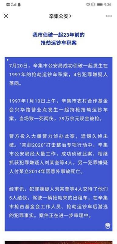 【赢咖2总代3】_河北23年前抢劫运钞车案告破:死者头部有枪伤 有嫌疑人已任法院副局长