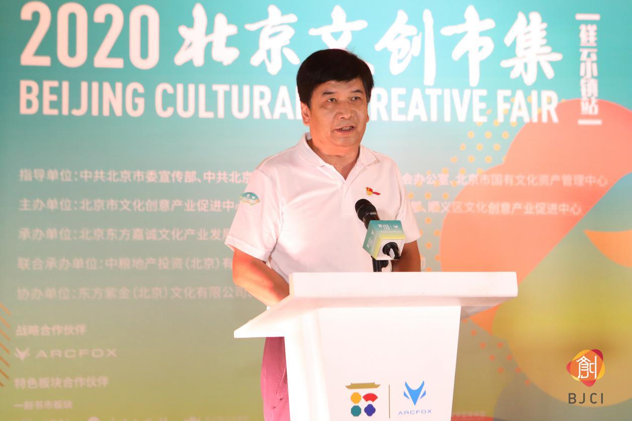 顺义区委宣传部分管日常工作的副部长张海东致辞