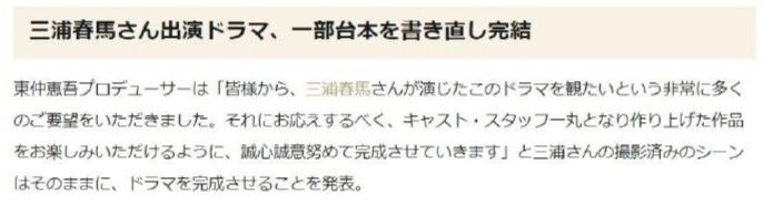 三浦春马遗作9月正常播出 修改剧本缩减为4集完结