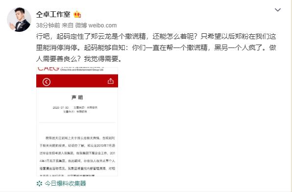"""前单位回应郑云龙""""吃空饷"""",仝卓:起码定性了他是个撒谎精"""