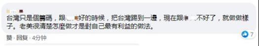 怂恿特朗普为台湾开战的美国议员真提案了,岛内网友:呵呵呵