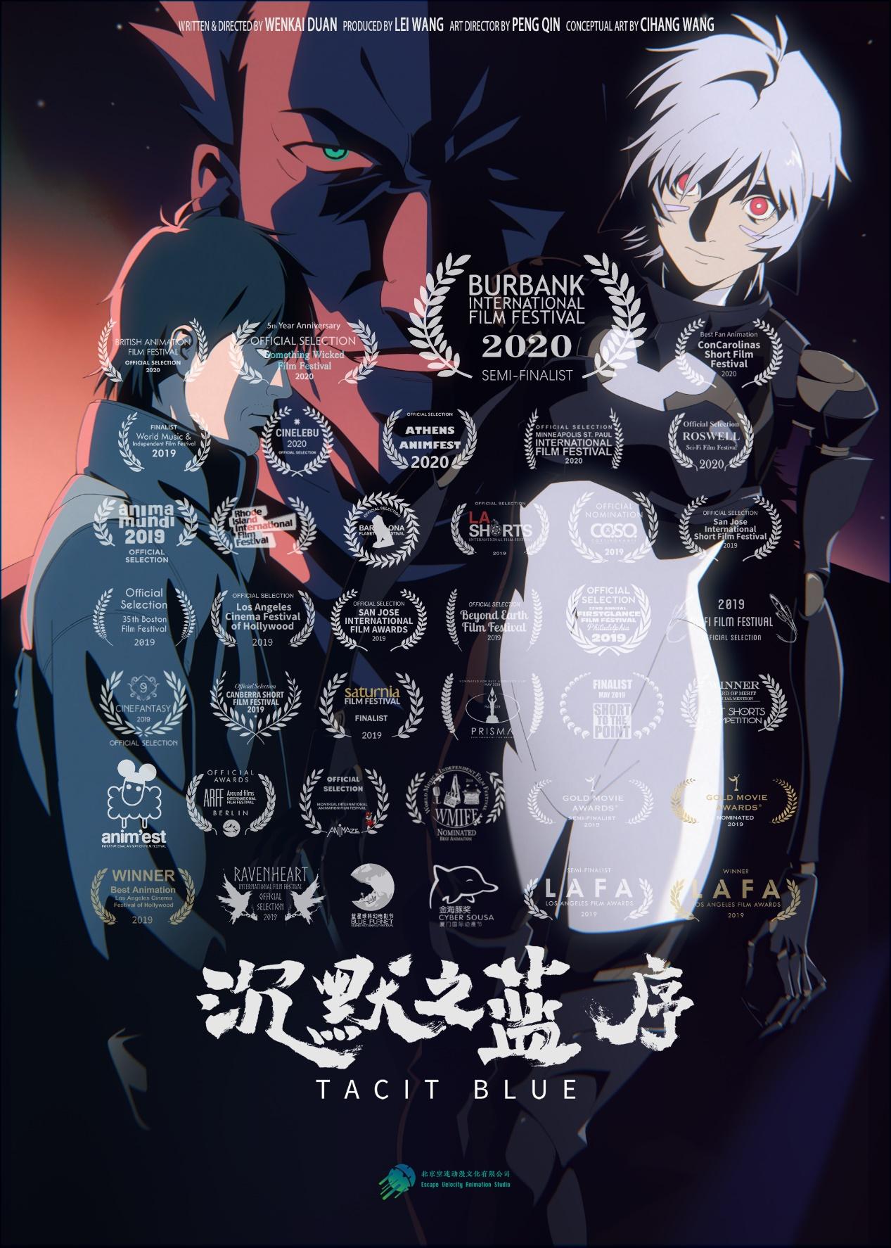 《沉默之蓝:序》获奖海报