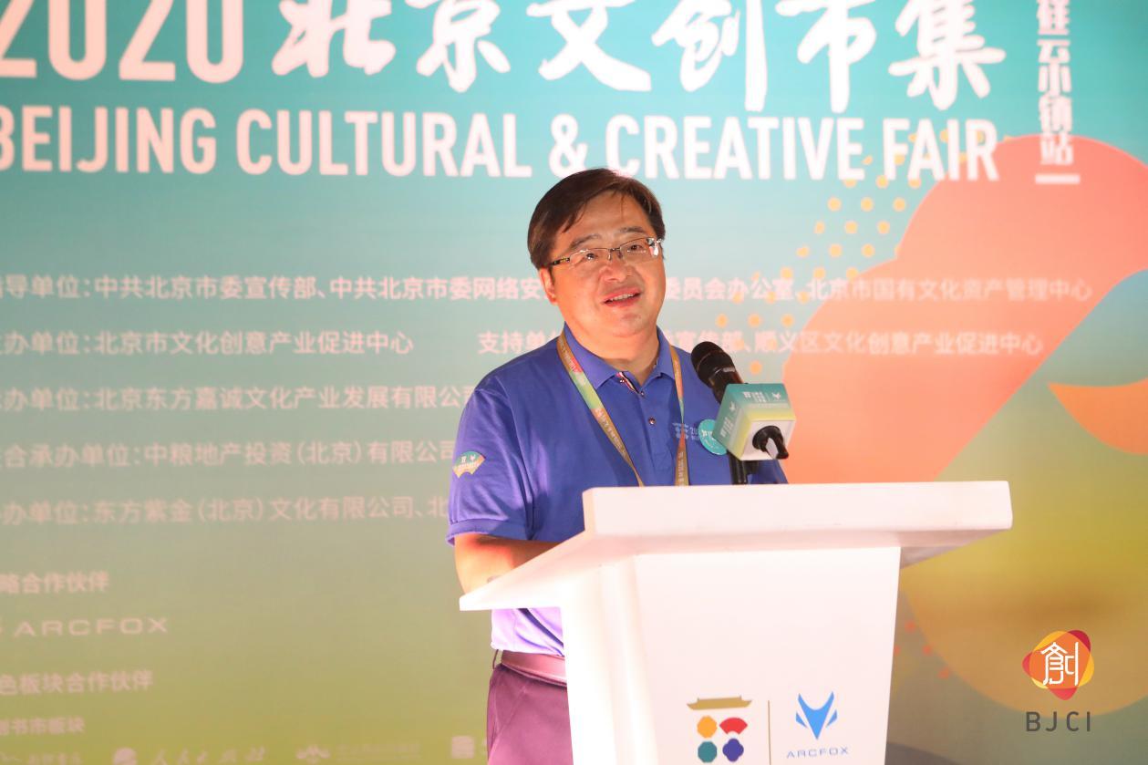 中共北京市委宣传部一级巡视员、北京市文化创意产业促进中心主任梅松致辞