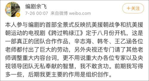 【貔貅读什么】_抗美援朝题材电视剧《跨过鸭绿江》8月开机