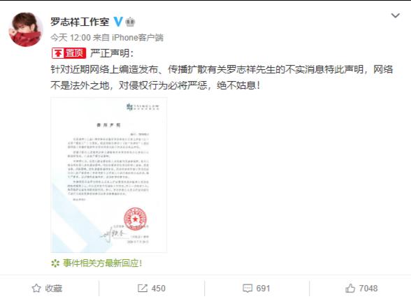 """罗志祥工作室发律师声明 称""""对网络谣言绝不姑息"""""""