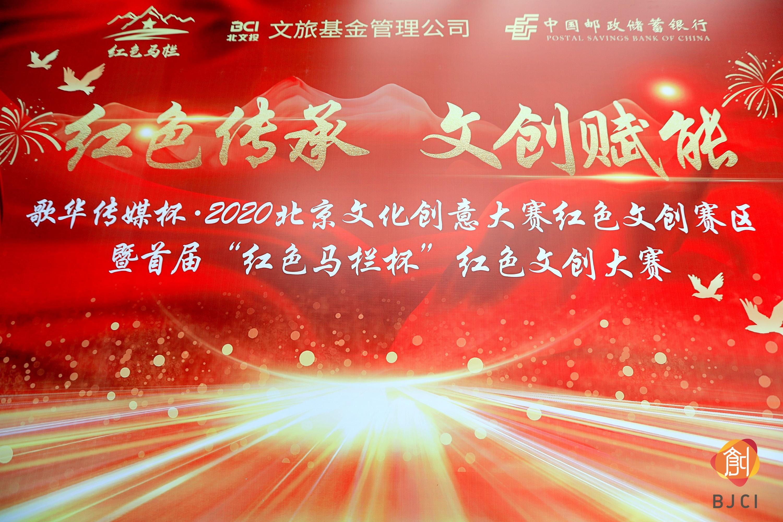 """2020北京文化创意大赛红色文创赛区暨首届""""红色马栏杯""""红色文创大赛启动仪式现场图"""
