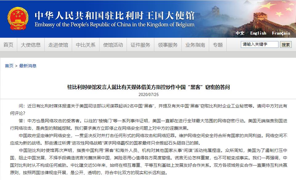 """【国产亚洲香蕉精彩视频研究协会网】_比利时炒作美起诉中国""""黑客""""、声称中国窃取比秘密 中方驳斥"""