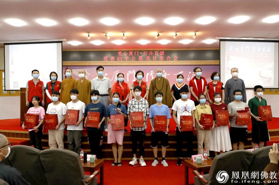 """为12名贫困学子代表发放了助学金及""""爱心包""""(图片来源:凤凰网佛教)"""
